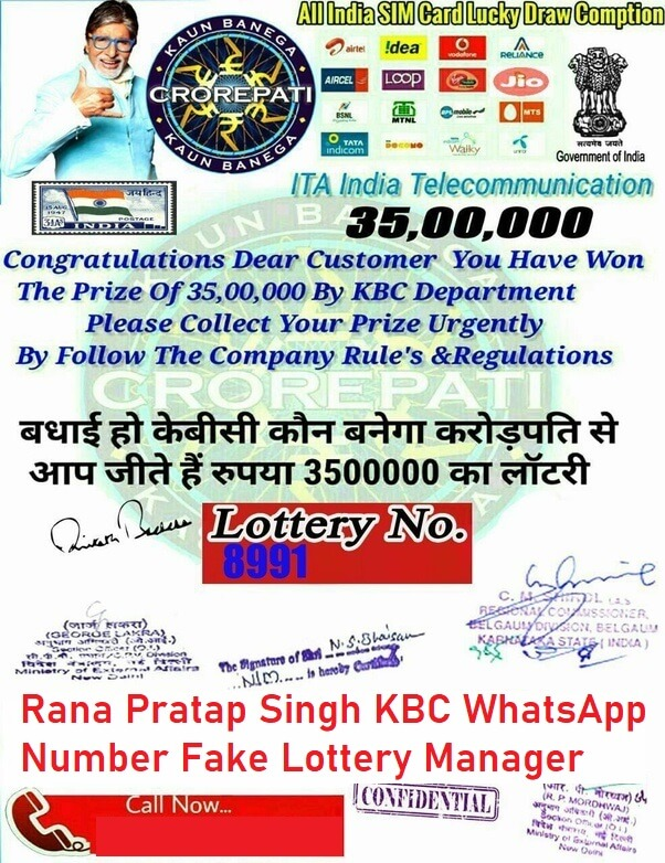 KBC All India Sim Card Lucky Draw Competition