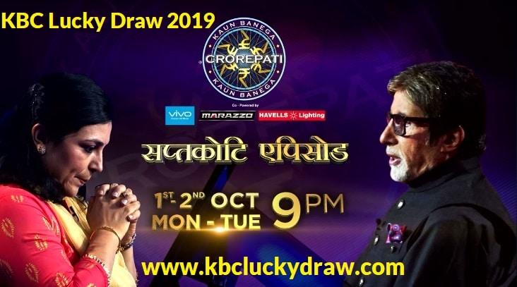 KBC Lucky Draw 11